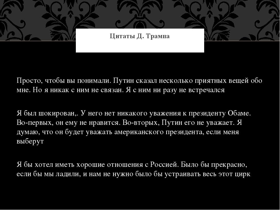 Просто, чтобы вы понимали. Путин сказал несколько приятных вещей обо мне. Но...