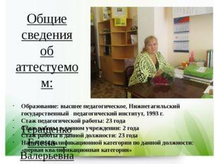 Общие сведения об аттестуемом: Геращенко Елена Валерьевна Образование: высшее