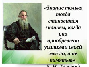 «Знание только тогда становится знанием, когда оно приобретено усилиями своей