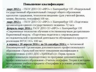 Повышение квалификации: март 2012 г. – ГБОУ ДПО СО «ИРО» г. Екатеринбург ОП «