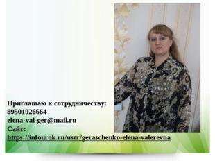 Приглашаю к сотрудничеству: 89501926664 elena-val-ger@mail.ru Сайт: https://i