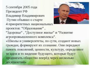 5 сентября 2005 года Президент РФ Владимир Владимирович Путин объявил о старт