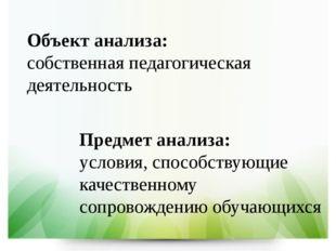 Объект анализа: собственная педагогическая деятельность Предмет анализа: усло