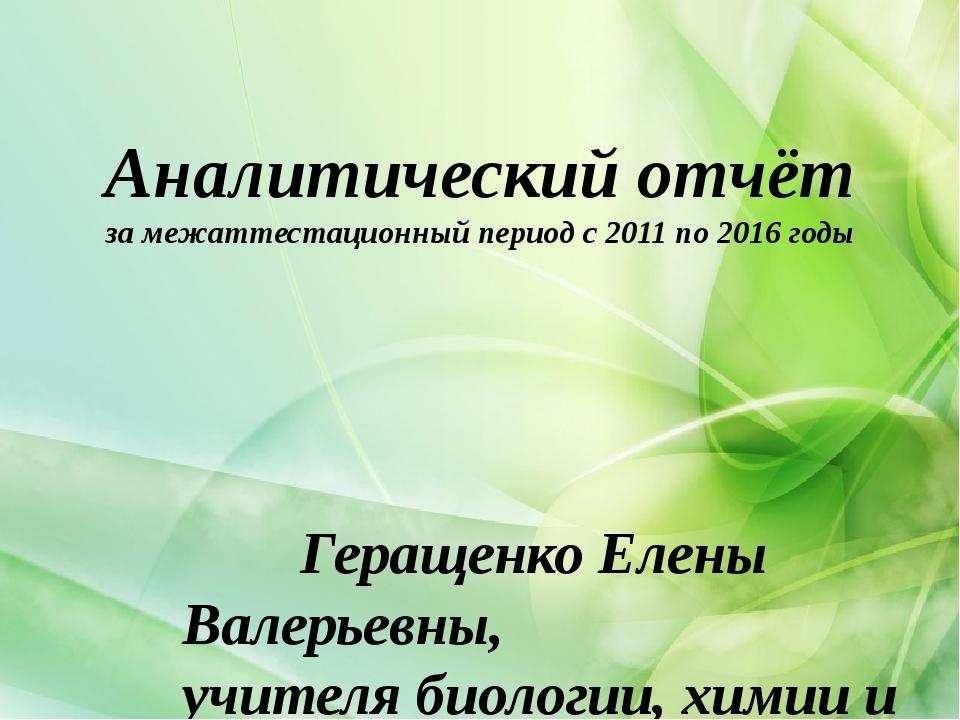 Аналитический отчёт за межаттестационный период с 2011 по 2016 годы Геращенко...