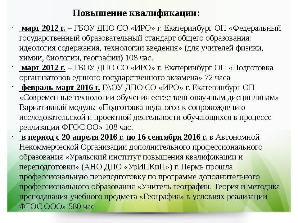 Повышение квалификации: март 2012 г. – ГБОУ ДПО СО «ИРО» г. Екатеринбург ОП «...