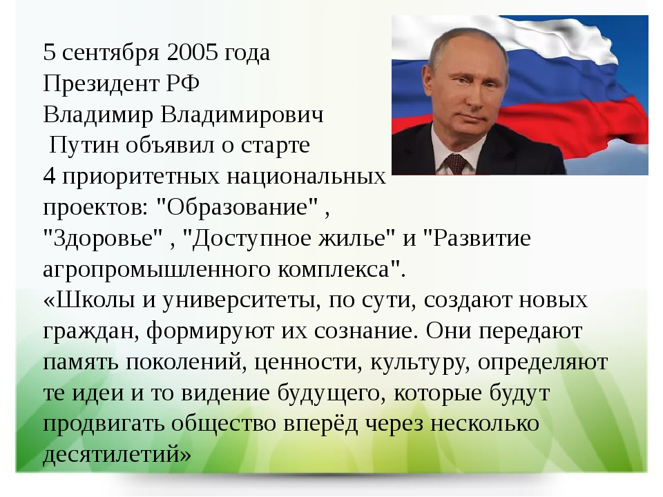 5 сентября 2005 года Президент РФ Владимир Владимирович Путин объявил о старт...