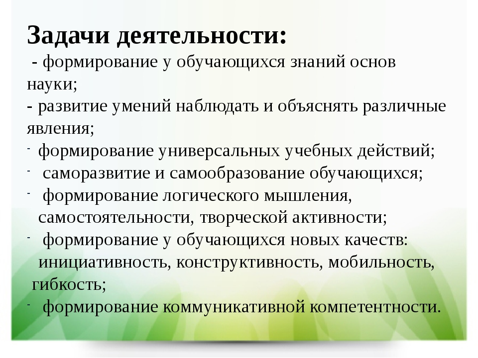 Задачи деятельности: - формирование у обучающихся знаний основ науки; - разви...