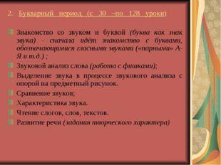2. Букварный период (с 30 –по 128 уроки) Знакомство со звуком и буквой (буква