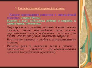 3. Послебукварный период (42 урока) Каждое произведение относится к определён