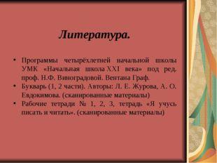 Литература. Программы четырёхлетней начальной школы УМК «Начальная школаXXI