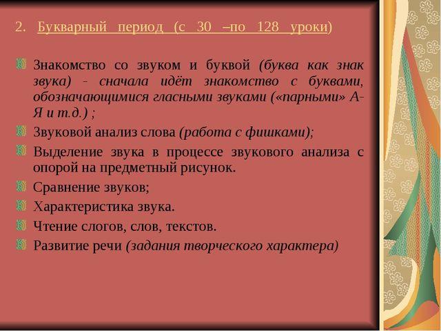 2. Букварный период (с 30 –по 128 уроки) Знакомство со звуком и буквой (буква...