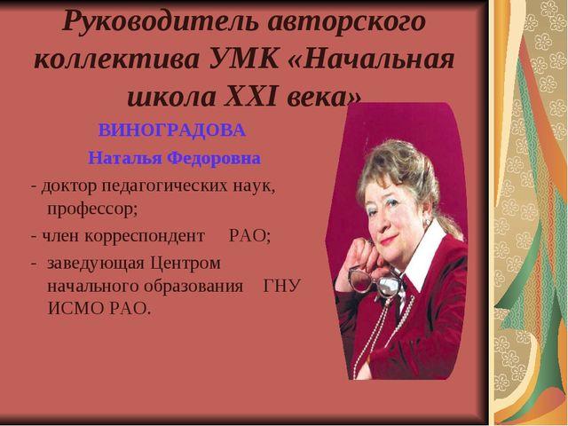 Руководитель авторского коллектива УМК «Начальная школа ХХI века» ВИНОГРАДОВА...