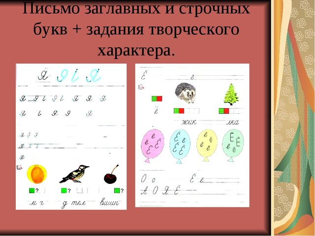 Письмо заглавных и строчных букв + задания творческого характера.