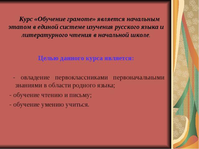 Курс «Обучение грамоте» является начальным этапом в единой системе изучения...
