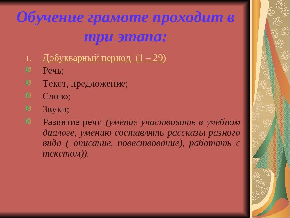 Обучение грамоте проходит в три этапа: Добукварный период (1 – 29) Речь; Текс...
