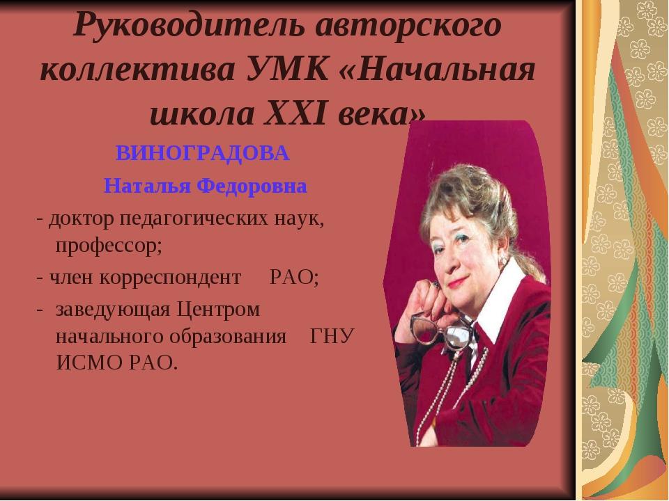 Сборник программ к комплекту начальная школа xxi века виноградова н.ф