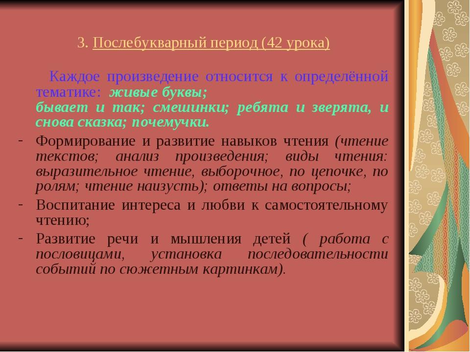 3. Послебукварный период (42 урока) Каждое произведение относится к определён...