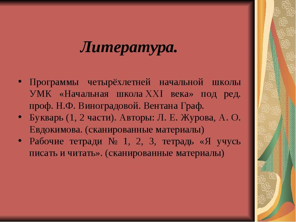 Литература. Программы четырёхлетней начальной школы УМК «Начальная школаXXI...
