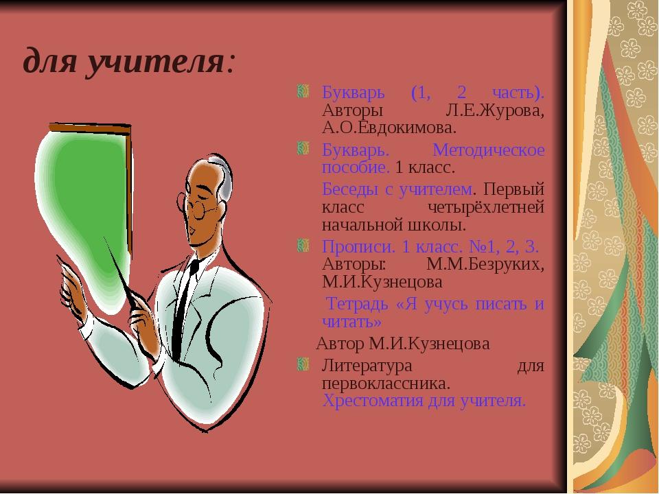для учителя: Букварь (1, 2 часть). Авторы Л.Е.Журова, А.О.Евдокимова. Букварь...