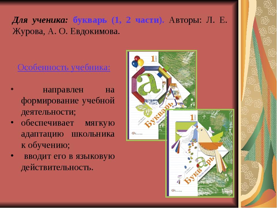Особенность учебника: направлен на формирование учебной деятельности; обеспе...