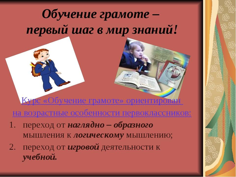 Обучение грамоте – первый шаг в мир знаний! Курс «Обучение грамоте» ориентиро...