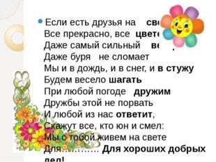Если есть друзья на свете Все прекрасно, все цветет Даже самый сильный вет