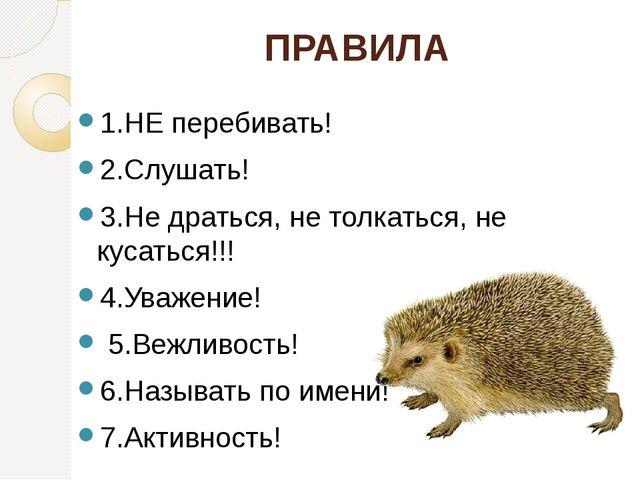 ПРАВИЛА 1.НЕ перебивать! 2.Слушать! 3.Не драться, не толкаться, не кусаться!!...
