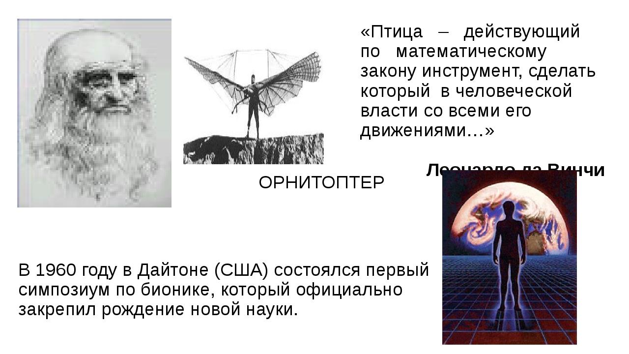 «Птица – действующий по математическому закону инструмент, сделать который в...