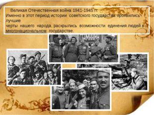 Великая Отечественная война 1941-1945 гг. Именно в этот период истории совет