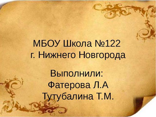 МБОУ Школа №122 г. Нижнего Новгорода Выполнили: Фатерова Л.А Тутубалина Т.М.
