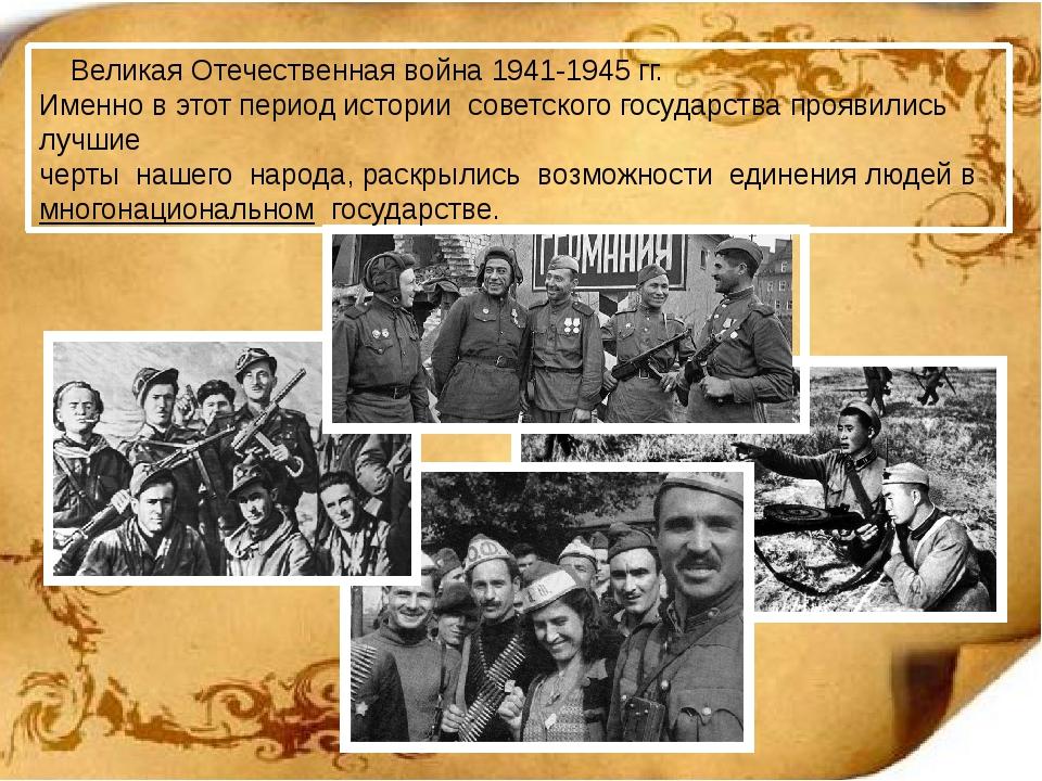 Великая Отечественная война 1941-1945 гг. Именно в этот период истории совет...