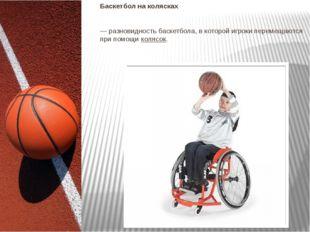Баскетбол на колясках — разновидностьбаскетбола, в которой игроки перемещаю