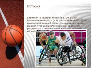 История Баскетбол на колясках появился в 1946 вСША. Бывшие баскетболисты (и