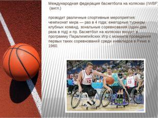 Международная федерация баскетбола на колясках (IWBF)(англ.) проводит различ