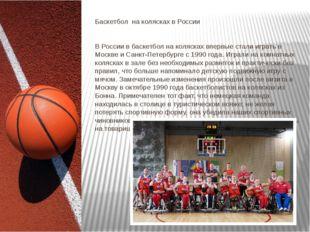 Баскетбол на колясках в России В России в баскетбол на колясках впервые стали