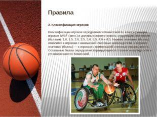 Правила 2. Классификация игроков Классификации игроков определяются Комиссией