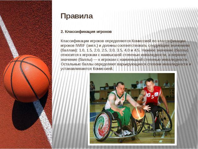Правила 2. Классификация игроков Классификации игроков определяются Комиссией...