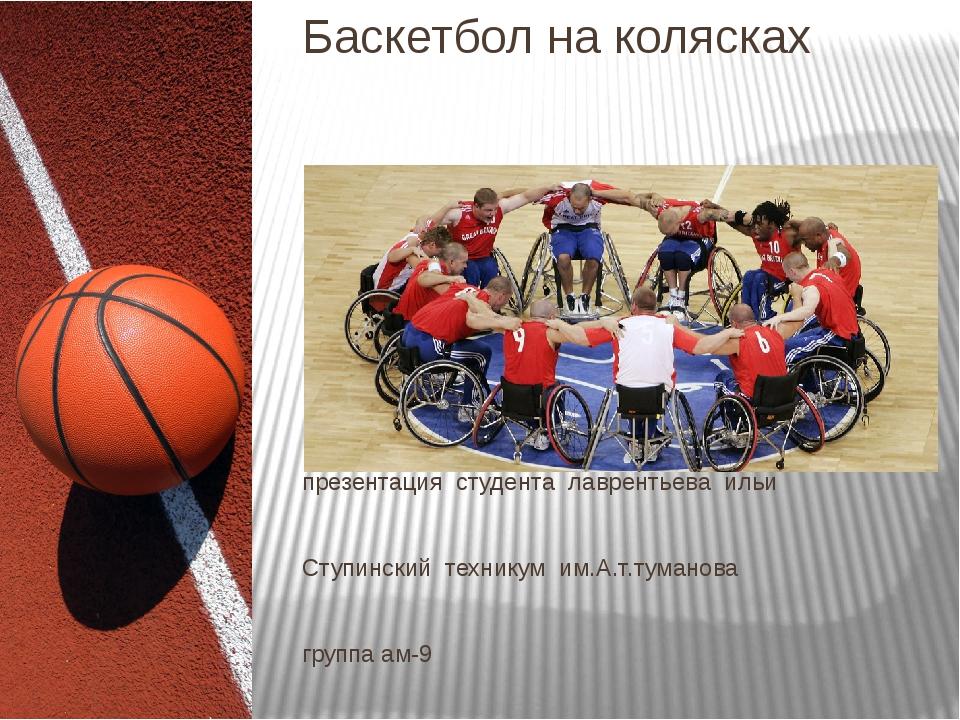 Баскетбол на колясках презентация студента лаврентьева ильи Ступинский техник...