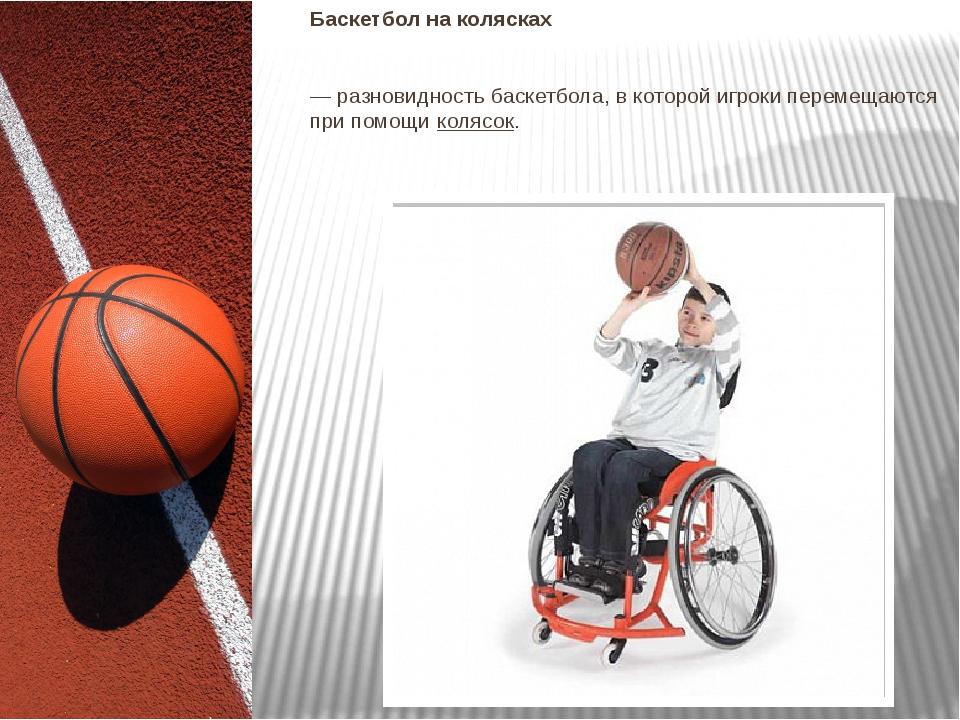 Баскетбол на колясках — разновидностьбаскетбола, в которой игроки перемещаю...