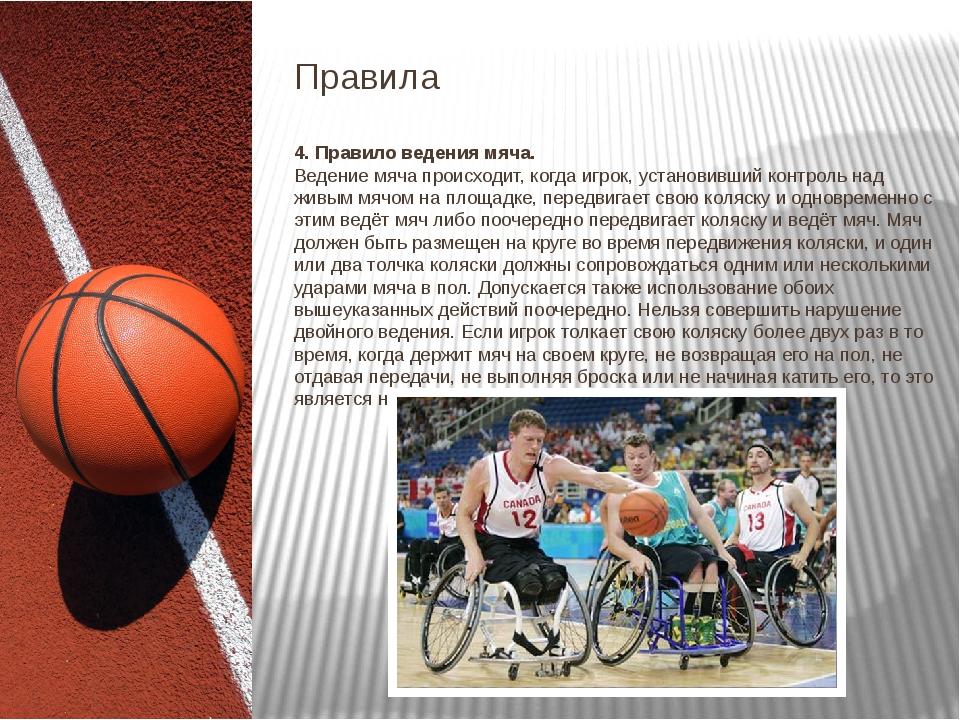 Правила 4. Правило ведения мяча. Ведение мяча происходит, когда игрок, устано...