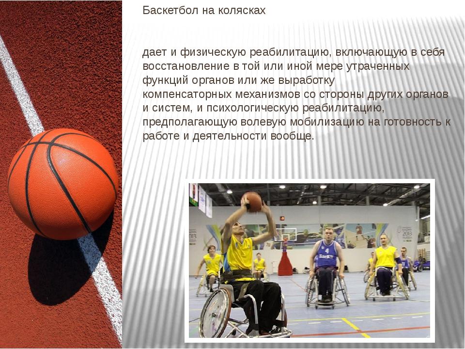 Баскетбол на колясках дает и физическуюреабилитацию, включающую в себя восст...