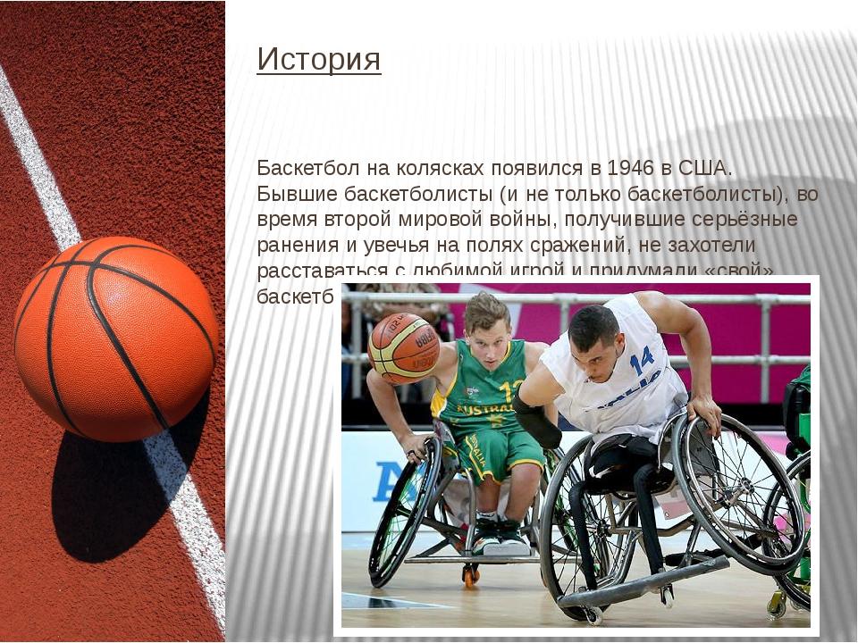 История Баскетбол на колясках появился в 1946 вСША. Бывшие баскетболисты (и...