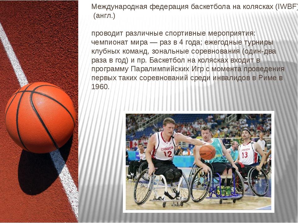 Международная федерация баскетбола на колясках (IWBF)(англ.) проводит различ...