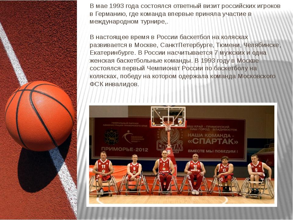 В мае 1993 года состоялся ответный визит российских игроков вГерманию, где к...
