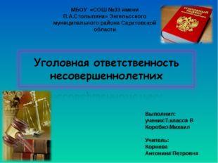 МБОУ «СОШ №33 имени П.А.Столыпина» Энгельсского муниципального района Саратов