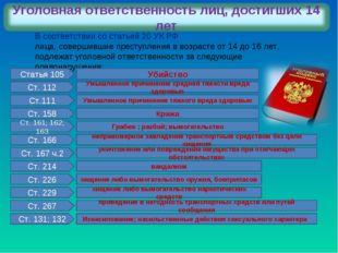 В соответствии со статьей 20 УК РФ лица, совершившие преступления в возрасте