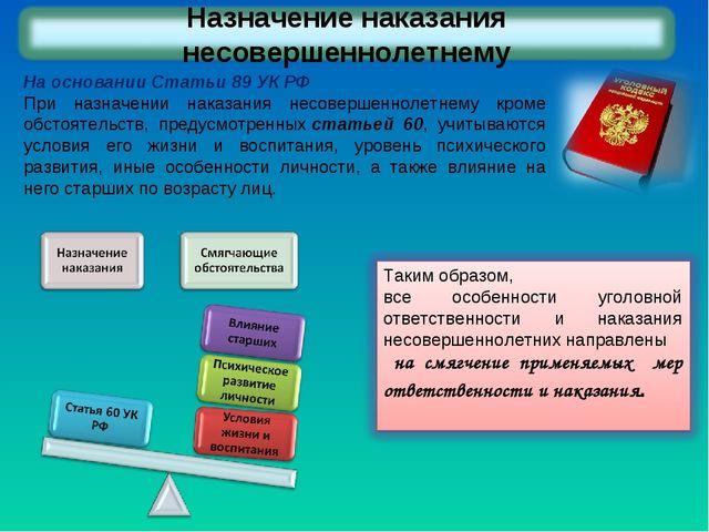 На основании Статьи 89 УК РФ При назначении наказания несовершеннолетнему кр...