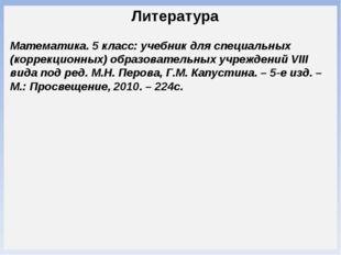 Литература Математика. 5 класс: учебник для специальных (коррекционных) образ