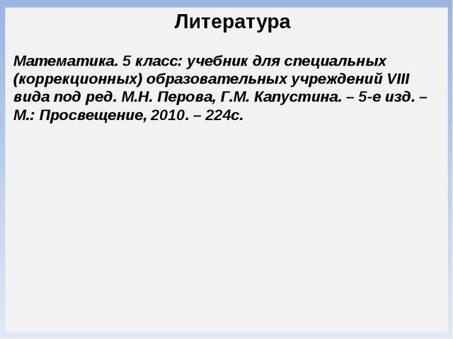 Литература Математика. 5 класс: учебник для специальных (коррекционных) образ...