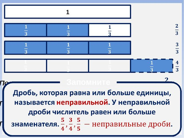 1 1 > 1 = 1 < Запомните